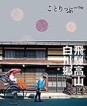 表紙: ことりっぷ 飛騨高山・白川郷【2020年版】 (まっぷる) | 昭文社