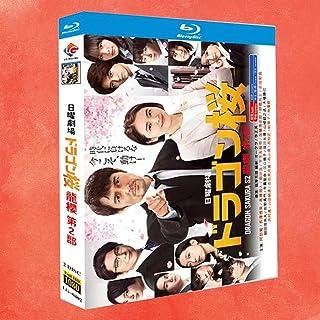 ドラゴン桜2 Blu-ray BOX 完全版 2021 阿部寛 dvd 新垣結衣 DVD 全10話を収録した2枚組Blu-ray 日本のテレビシリーズ