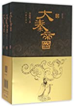 Great Qin Empire (abridged edition in 3 volumes) (Chinese Edition)