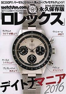 watch.fan.com 永久保存版ロレックス2016Summer: 芸文社ムック (GEIBUN MOOKS)