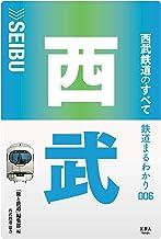 表紙: 鉄道まるわかり 006 西武鉄道のすべて | 旅と鉄道編集部