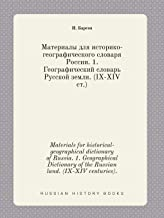 Materials for historical- geographical dictionary of Russia. 1. Geographical Dictionary of the Russian land. (IX-XIV centuries).
