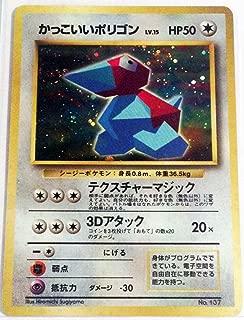 Pokemon Card Japanese - Cool Porygon 137 - CD Promo