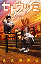 表紙: セトウツミ 2 (少年チャンピオン・コミックス) | 此元和津也