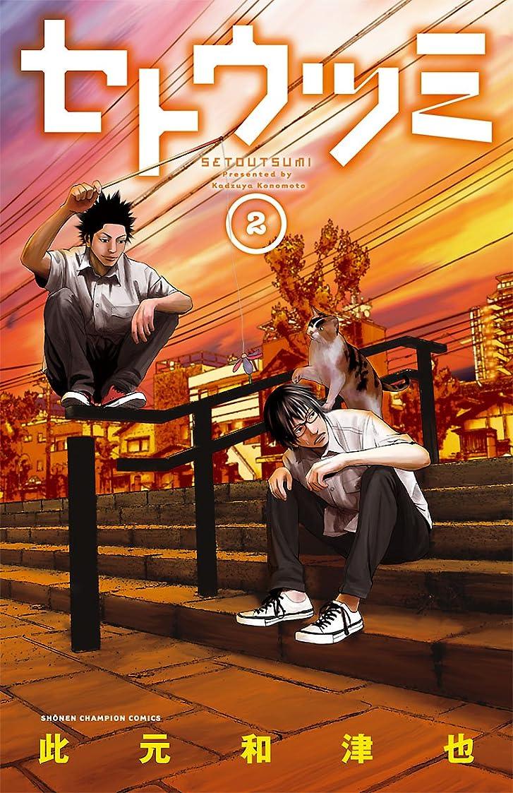 セトウツミ 2 (少年チャンピオン?コミックス)