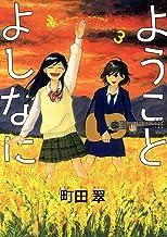 表紙: ようことよしなに(3) (ビッグコミックス)   町田翠