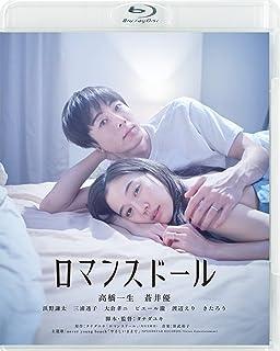 ロマンスドール [Blu-ray]