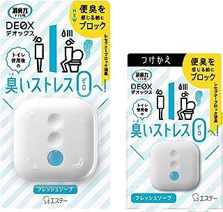 【まとめ買い】消臭力 DEOX デオックス トイレ用 置き型 フレッシュソープ 本体 6ml+つけかえ 6ml 消臭剤 消臭 芳香剤