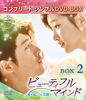 ビューティフルマインド~愛が起こした奇跡~ BOX2 (全2BOX) (コンプリート・シンプルDVD-BOX5,000円シリーズ) (期間限定生産)