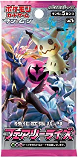 Pokemon (1pack) Card Game Sun & Moon Booster Pack Fairy Rise Japanese.ver (5 Cards Included)
