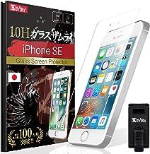 iPhone SE ガラスフィルム 約3倍の強度( 日本製 ) / iPhone5s / 5 / 5c 保護フィルム OVER's ガラスザムライ [ 割れたら交換 365日 ]