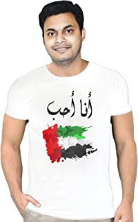 I love UAE - National Day White Unisex Tshirt (FREE I LOVE UAE WristBand)