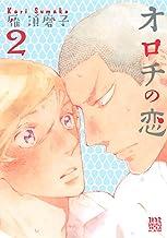 表紙: オロチの恋 (2) (バーズコミックス ルチルコレクション)   雁須磨子
