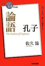 表紙: NHK「100分de名著」ブックス 孔子 論語 NHK「100分de名著」ブックス | 佐久 協