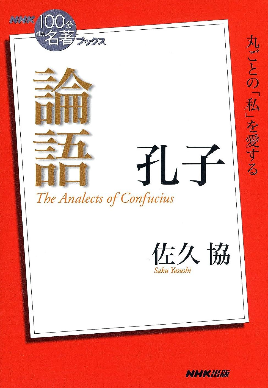 偶然の混合した慈善NHK「100分de名著」ブックス 孔子 論語 NHK「100分de名著」ブックス