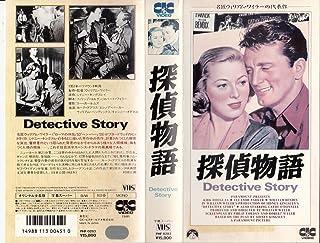 探偵物語 [VHS]