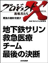 表紙: 「地下鉄サリン 救急医療チーム 最後の決断」 ―再生の息吹を聞け プロジェクトX~挑戦者たち~ | NHK「プロジェクトX」制作班