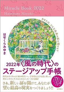2022年〈風の時代〉のステージアップ手帳