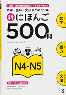 500 Practice Questions for the Japanese Language Proficiency Test (JLPT) Level N4-5: New Edition