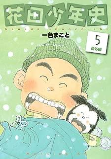 花田少年史(5) (モーニングコミックス)