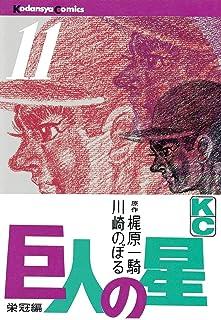 巨人の星(11) (週刊少年マガジンコミックス)