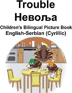 English-Serbian (Cyrillic) Trouble/Невоља Children's Bilingual Picture Book