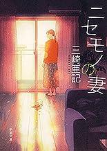 表紙: ニセモノの妻(新潮文庫)   三崎亜記