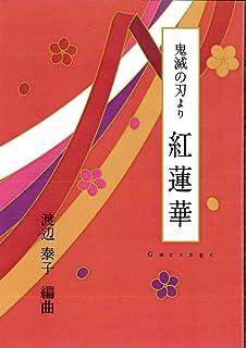 箏楽譜 「鬼滅の刃より 紅蓮華」渡辺泰子編曲