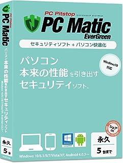 PC Matic [永久/5台] パソコン本来の性能を引き出すセキュリティソフト Windows 10~XP/Android