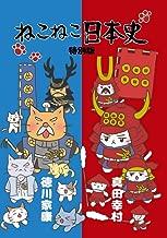 ねこねこ日本史 特別版 (徳川家康・真田幸村) [DVD]