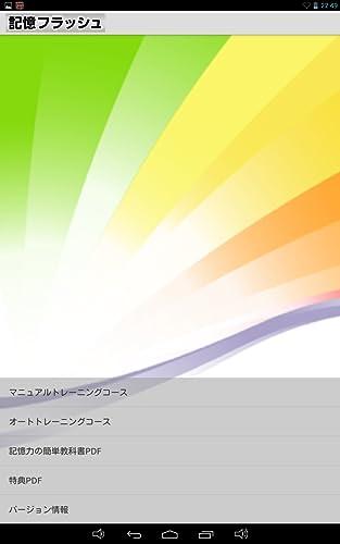『記憶フラッシュ_Ver2.1■記憶力3倍~5倍UP■初級~上級編■記憶力の簡単説明書+特典付■実力NO.1』の2枚目の画像