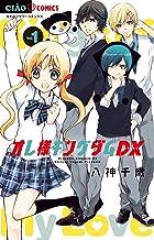 オレ様キングダムDX (1) (ちゃおコミックス)