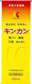 【第2類医薬品】キンカン 100mL