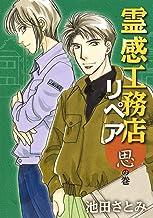 霊感工務店リペア 思の巻 (オフィスユーコミックス)