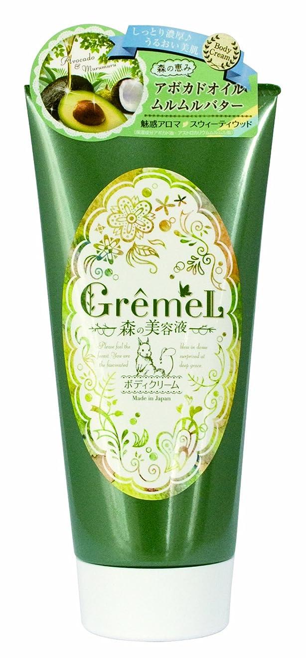 微妙モンキー主張グレーメル 森の美容液 ボディクリーム 150g