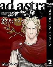 表紙: アド・アストラ ―スキピオとハンニバル― 2 (ヤングジャンプコミックスDIGITAL) | カガノミハチ