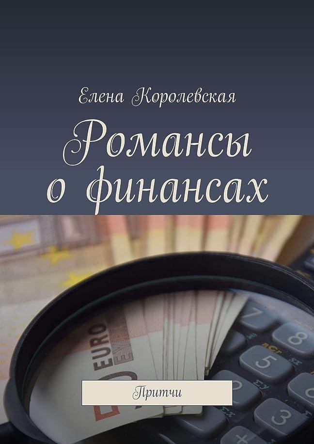 占める選択する宣教師Романсы о?финансах: Притчи (Russian Edition)