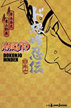 Naruto Jiraiya's Novel,dokonjyo Ninden [Japan Import]