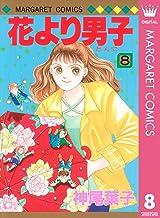 表紙: 花より男子 8 (マーガレットコミックスDIGITAL) | 神尾葉子