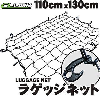 シーエルリンク ラゲッジネット 110cm x 130cm カーゴ キャリア 網 荷崩れ防止 ゴムネット 伸縮ネット 固定フック 大きいサイズ