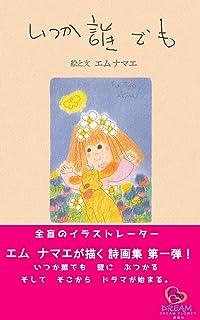 I tu ka da re de mo: I tu ka da re de mo ka be ni bu tu ka ru so shi te so ko ka ra do ra ma ga ha ji ma ru (Japanese Edit...