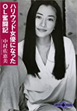 表紙: ハリウッド女優になったOL奮闘記 (文春文庫PLUS) | 中村 佐恵美