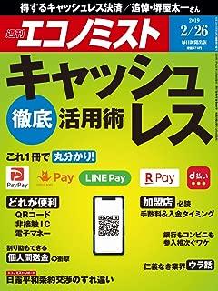 週刊エコノミスト 2019年02月26日号 [雑誌]