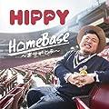 君に捧げる応援歌/HIPPY
