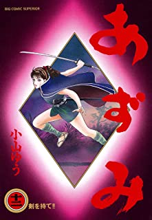 あずみ(12) (ビッグコミックス)