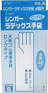 宇都宮製作 シンガー ラテックス手袋 ロング48 S 10枚入