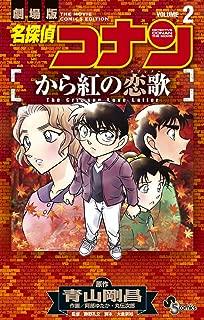 Detective Conan The Crimson Love Letter Vol.2