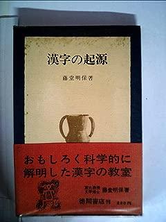 漢字の起源 (1966年)