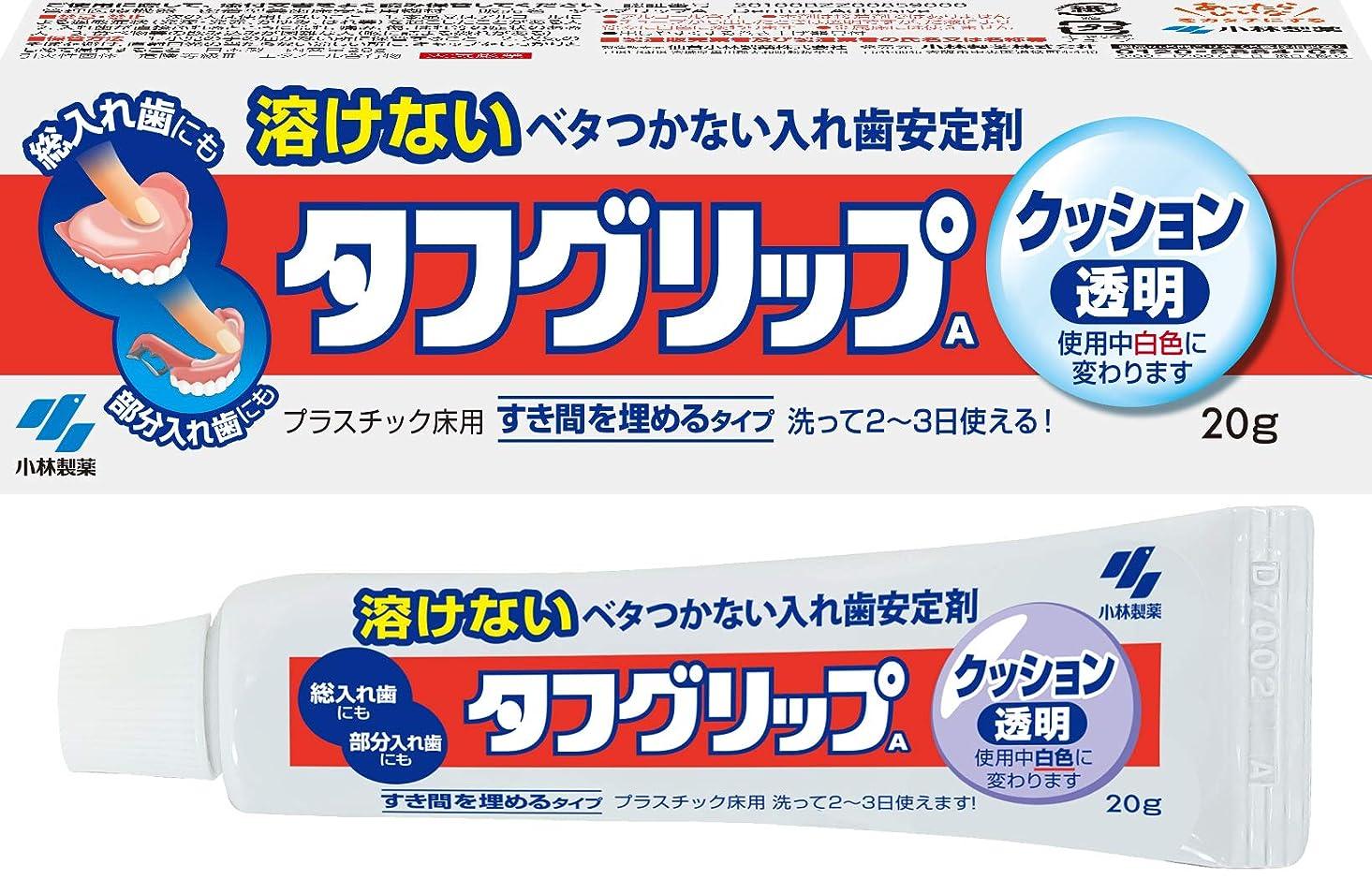 できた一過性雇ったタフグリップクッション 透明 入れ歯安定剤(総入れ歯?部分入れ歯) 20g