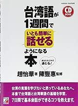 CD BOOK 台湾語が1週間でいとも簡単に話せるようになる本 (アスカカルチャー)